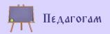 a1_b_pedagogam