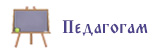 a1_pedagogam